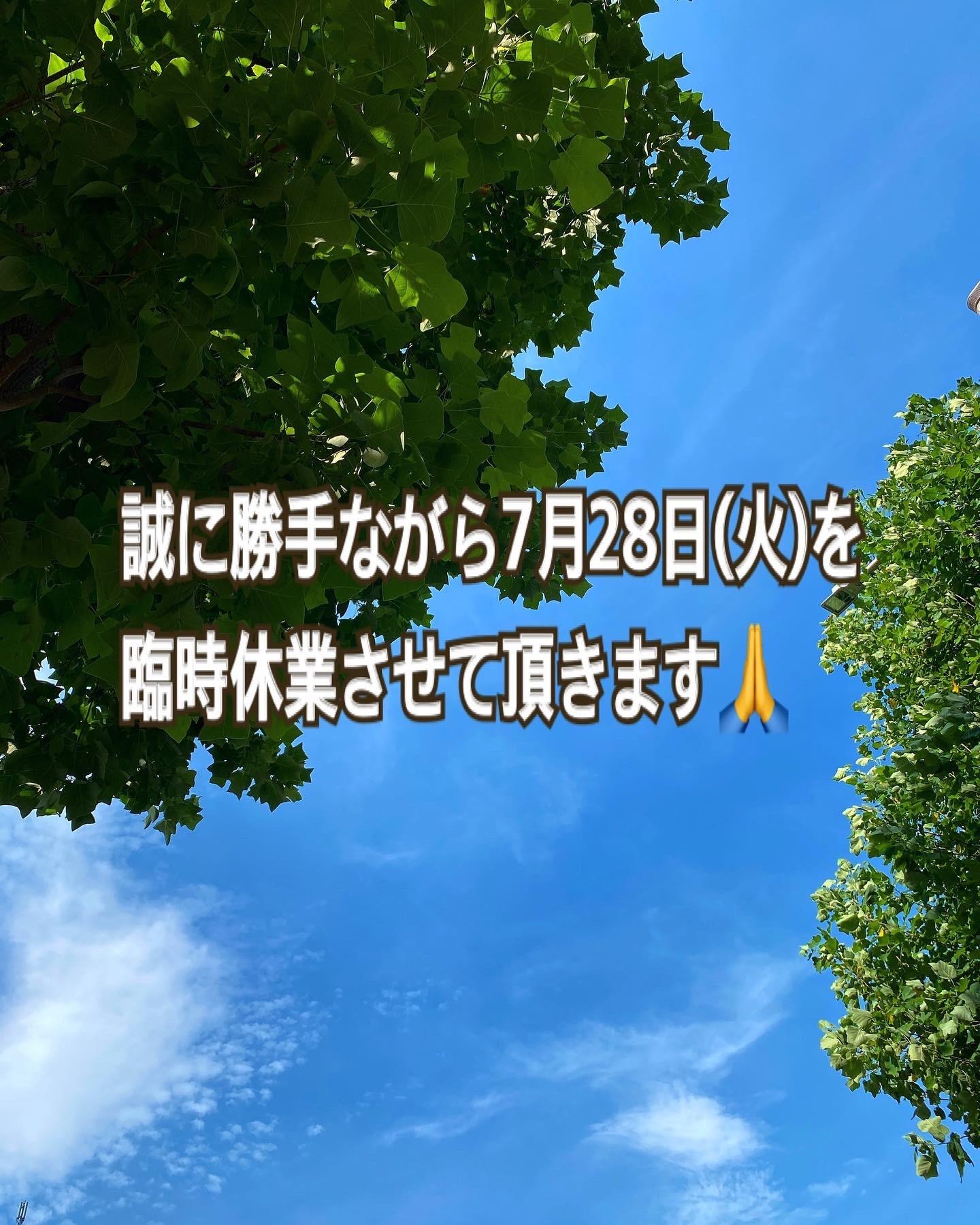 臨時休業のお知らせ_e0295937_10440789.jpeg