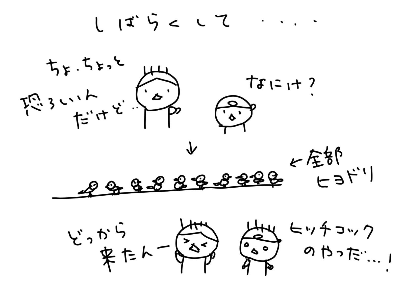 恐怖_b0132338_09344924.jpg