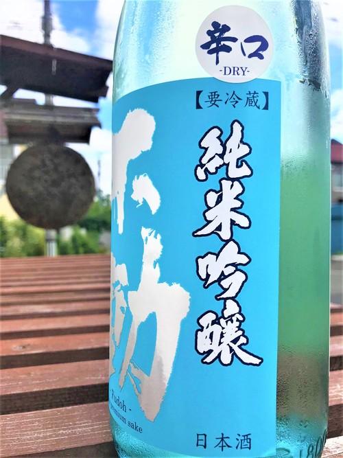 【日本酒】不動🏄夏辛『彗星🌠仕込』純米吟醸 無濾過生原酒 特別限定蔵出し 令和1BY🆕_e0173738_1115435.jpg