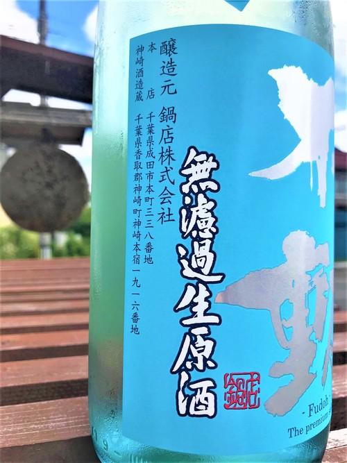 【日本酒】不動🏄夏辛『彗星🌠仕込』純米吟醸 無濾過生原酒 特別限定蔵出し 令和1BY🆕_e0173738_11155126.jpg