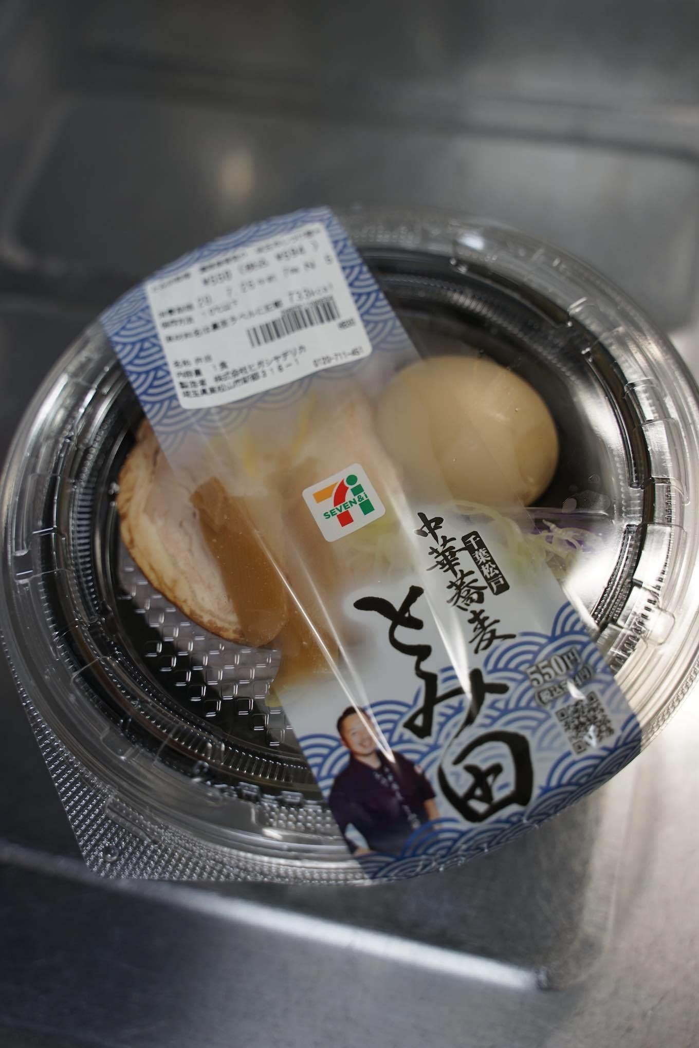 セブンイレブン とみ田監修濃厚豚骨魚介味玉冷しつけ麺_b0360240_13111165.jpg