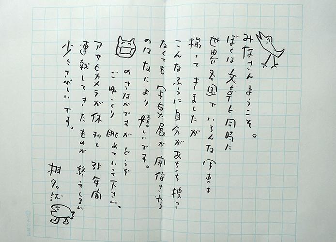 7/26(日)まで【椎名誠 気持ち おどる 旅】出張ルーニィ〜心の中に戻る旅