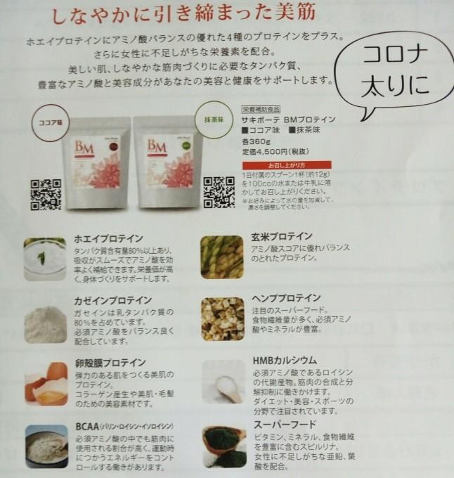 【コロナ太りに】新商品のご案内_e0108851_16513332.jpg