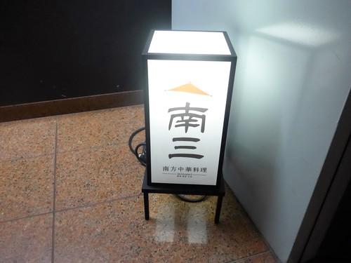 四谷三丁目「南方中華料理 南三」へ行く。_f0232060_1765515.jpg