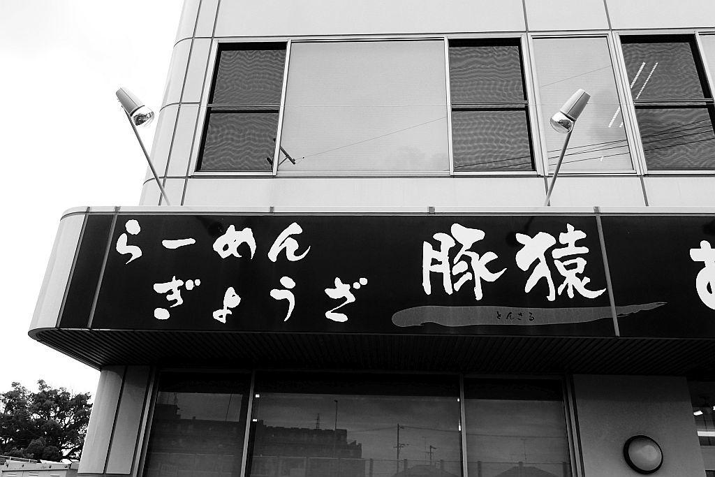 中野町「豚猿」で塩ラーメンと餃子_e0220163_16281548.jpg