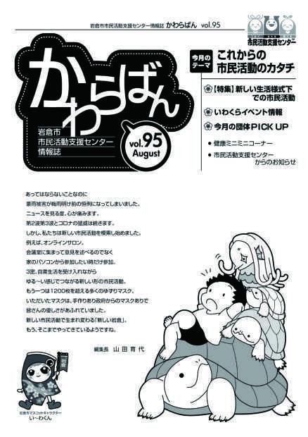 【R2. 8月号】岩倉市市民活動支援センター情報誌かわらばん95号_d0262773_15375474.jpg
