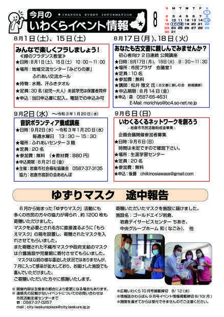 【R2. 8月号】岩倉市市民活動支援センター情報誌かわらばん95号_d0262773_15381168.jpg