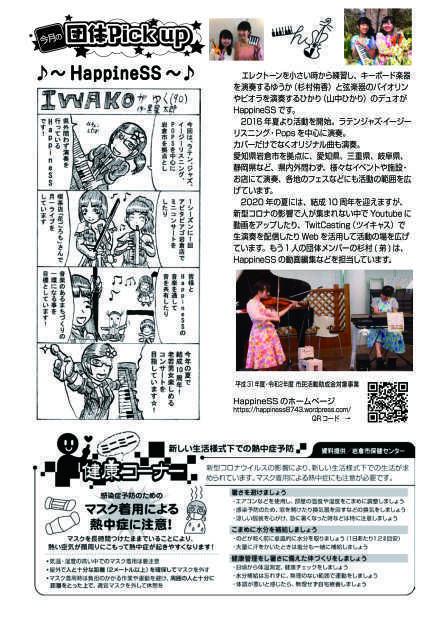 【R2. 8月号】岩倉市市民活動支援センター情報誌かわらばん95号_d0262773_15382829.jpg