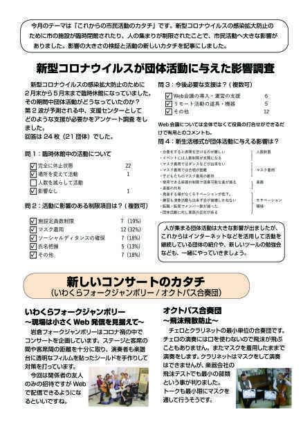 【R2. 8月号】岩倉市市民活動支援センター情報誌かわらばん95号_d0262773_15384969.jpg