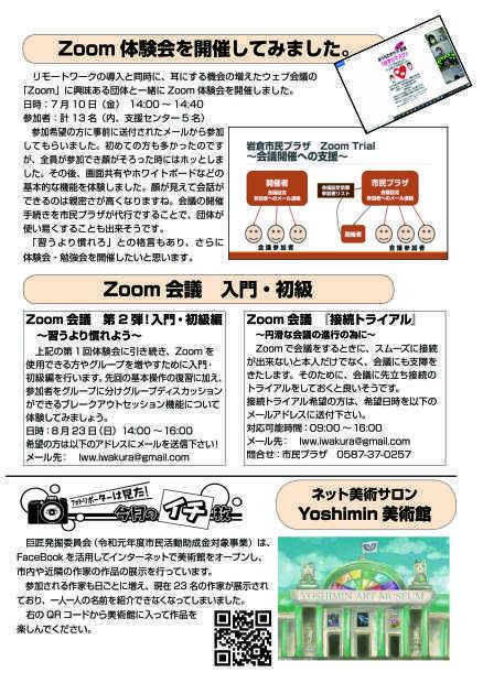 【R2. 8月号】岩倉市市民活動支援センター情報誌かわらばん95号_d0262773_15390813.jpg