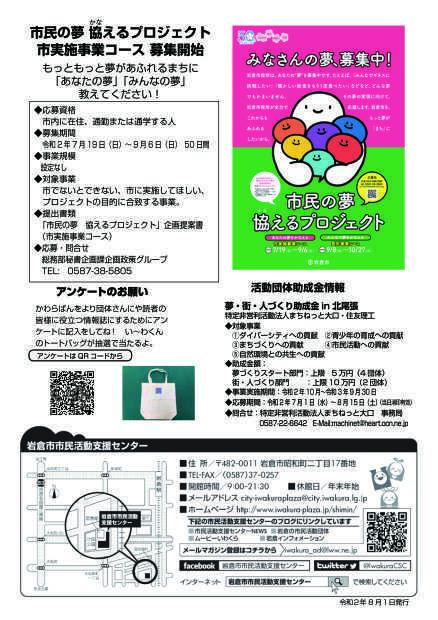 【R2. 8月号】岩倉市市民活動支援センター情報誌かわらばん95号_d0262773_15393083.jpg