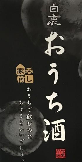 おうち酒 白鹿(辰馬本家酒造)西宮_b0176192_19132675.jpg