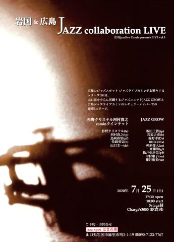 Jazzlive Comin 広島 本日7月25日土曜日は岩国市ほまれ座で生演奏します。_b0115606_09024941.jpeg