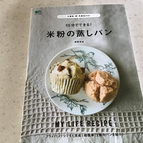 休日・米粉の蒸しパン_a0372607_16203893.jpeg