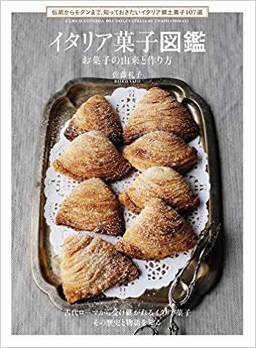 イタリア菓子図鑑_d0041729_23224689.jpg