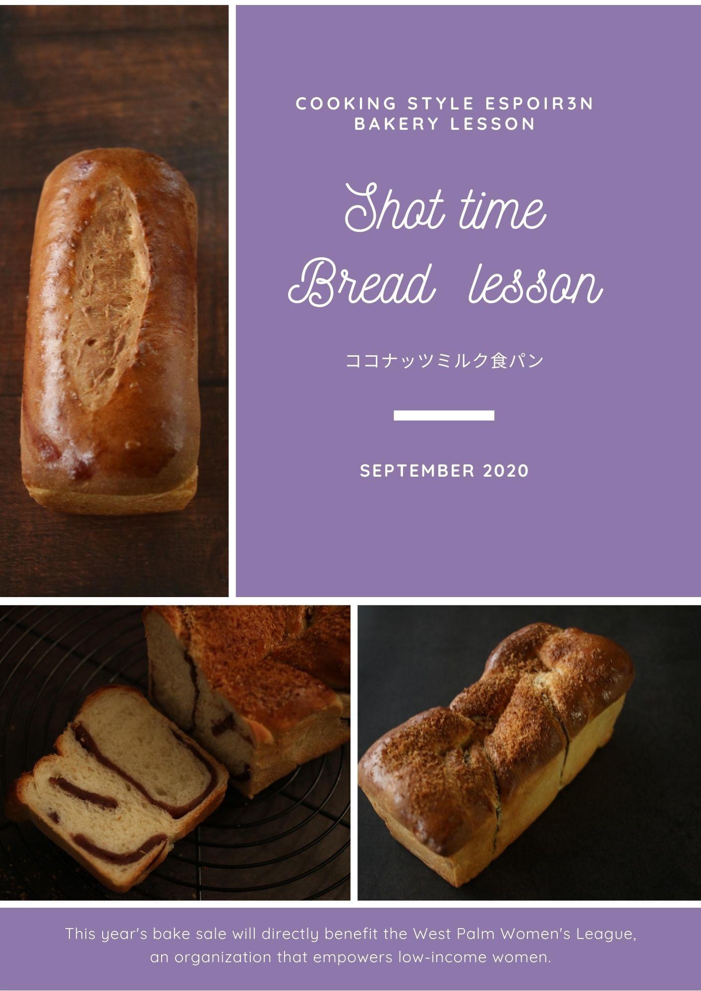 ふわふわ甘い香りのココナッツミルク食パン、短時間レッスン!_c0162653_16133522.jpg