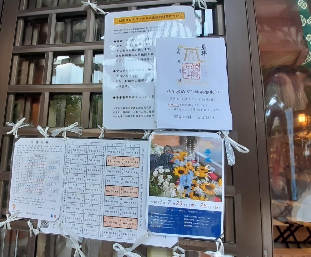 発寒神社の花手水_b0236665_22391623.jpg