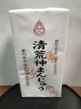 清荒神お参り_b0176192_15141563.jpg