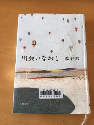 今日の王子と読んだ本。_f0372998_21501684.jpg
