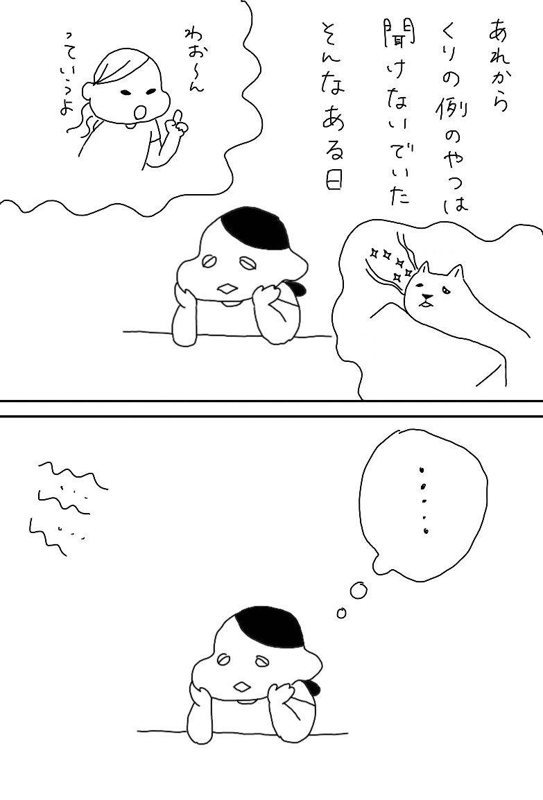 わお〜んの話_e0413199_22223525.jpg