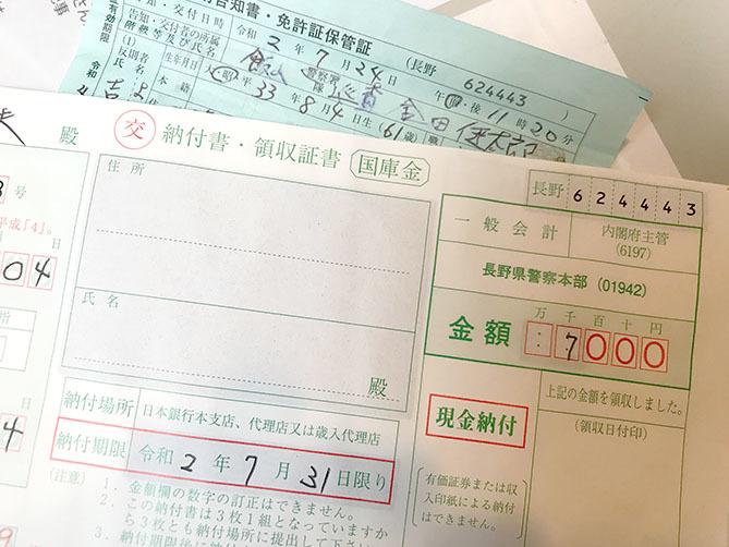 GO TO トラベルの4連休(200726)_a0087804_19562018.jpg