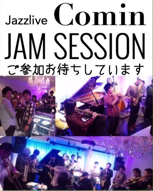 Jazzlive Cominジャズライブカミン 広島 明日月曜日はセッション_b0115606_10431843.jpeg