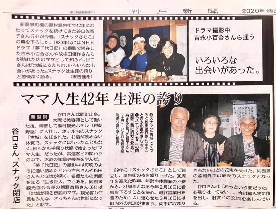 【 湯村温泉の「スナックさちこ」閉店のニュース 】_f0112434_11571014.jpg