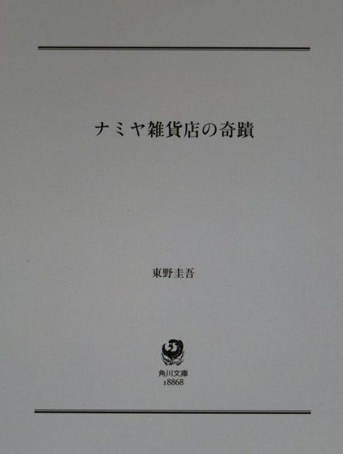 2020年8月3日 「ナミヤ雑貨店の奇蹟」を読みました !(^^)!_b0341140_06493845.jpg
