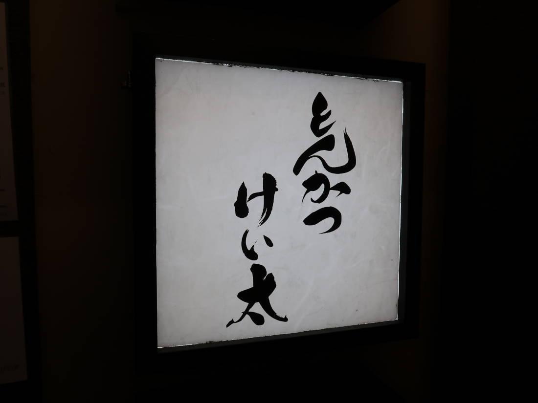 西荻窪 『とんかつ けい太』_e0208058_15373432.jpg