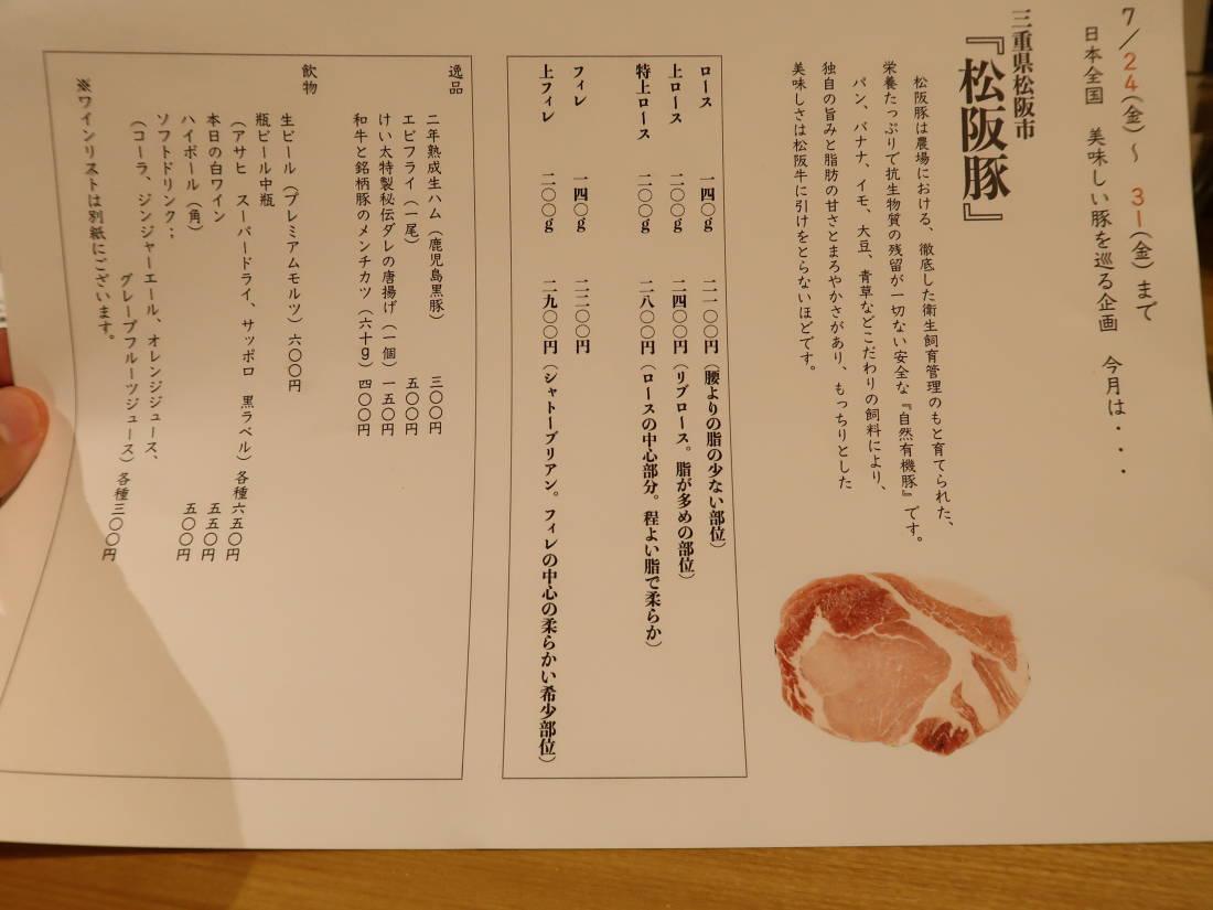 西荻窪 『とんかつ けい太』_e0208058_16040441.jpg