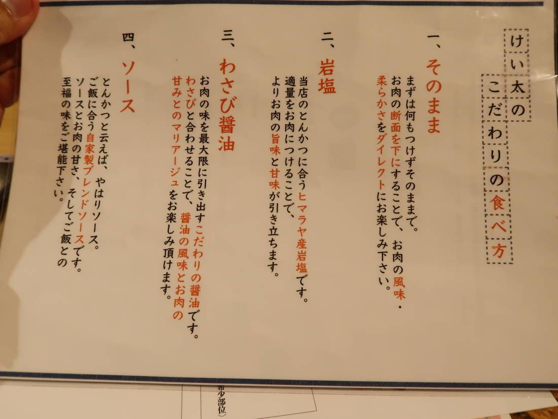 西荻窪 『とんかつ けい太』_e0208058_16143948.jpg