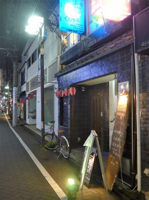 吉祥寺「酒と肴 くじら山」へ行く。_f0232060_13204287.jpg