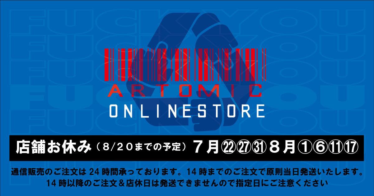 2020年8/20までの店舗休み予定です。_e0325662_18462197.jpg