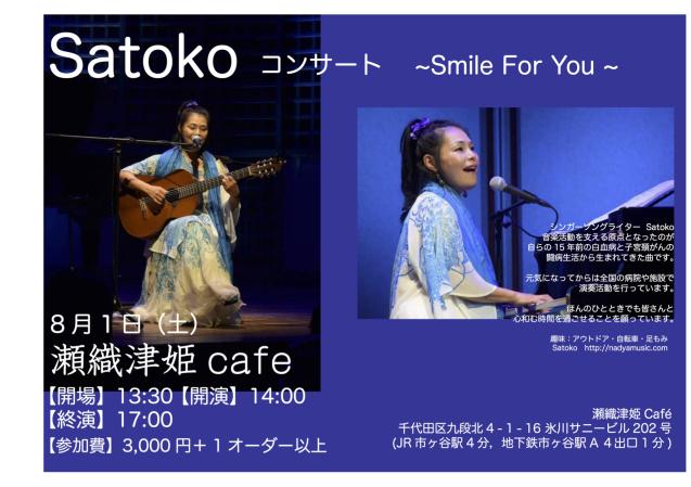 8月1日Satoko コンサート ~Smile for you ~_d0058064_12565931.jpg