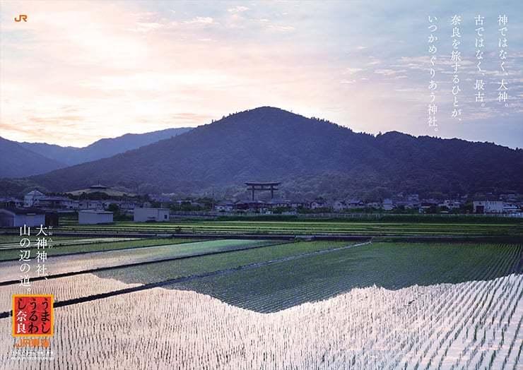 2020・春 うましうるわ奈良(大神神社・山の辺の道)_b0247073_17520836.jpg