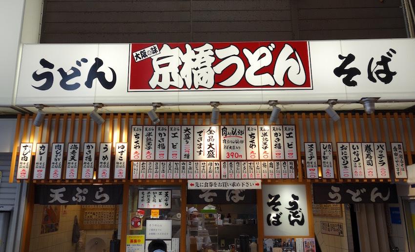 京橋はええとこだっせ_b0057679_09275457.jpg