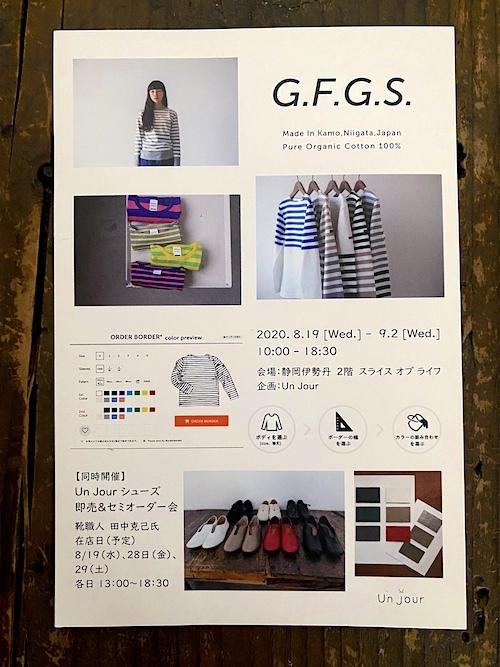 G.F.G.S.  /  Un Jourシューズ オーダーフェア_b0241386_14131373.jpg