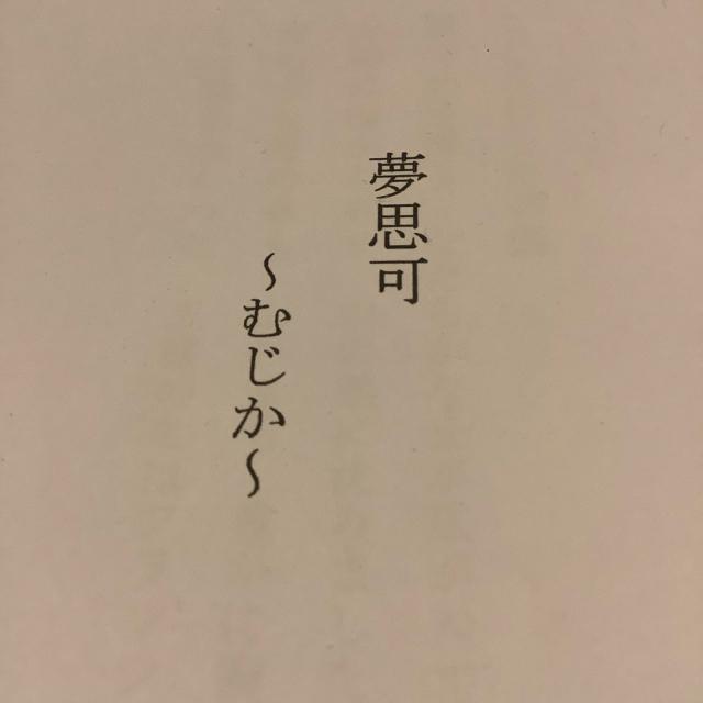 あの時彼は生きていたが。〜夢思可〜_a0334793_21122396.jpg