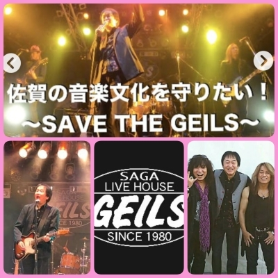佐賀「GEILS」音楽シーンをホームグラウンドを守りたい!_b0183113_13462345.jpg