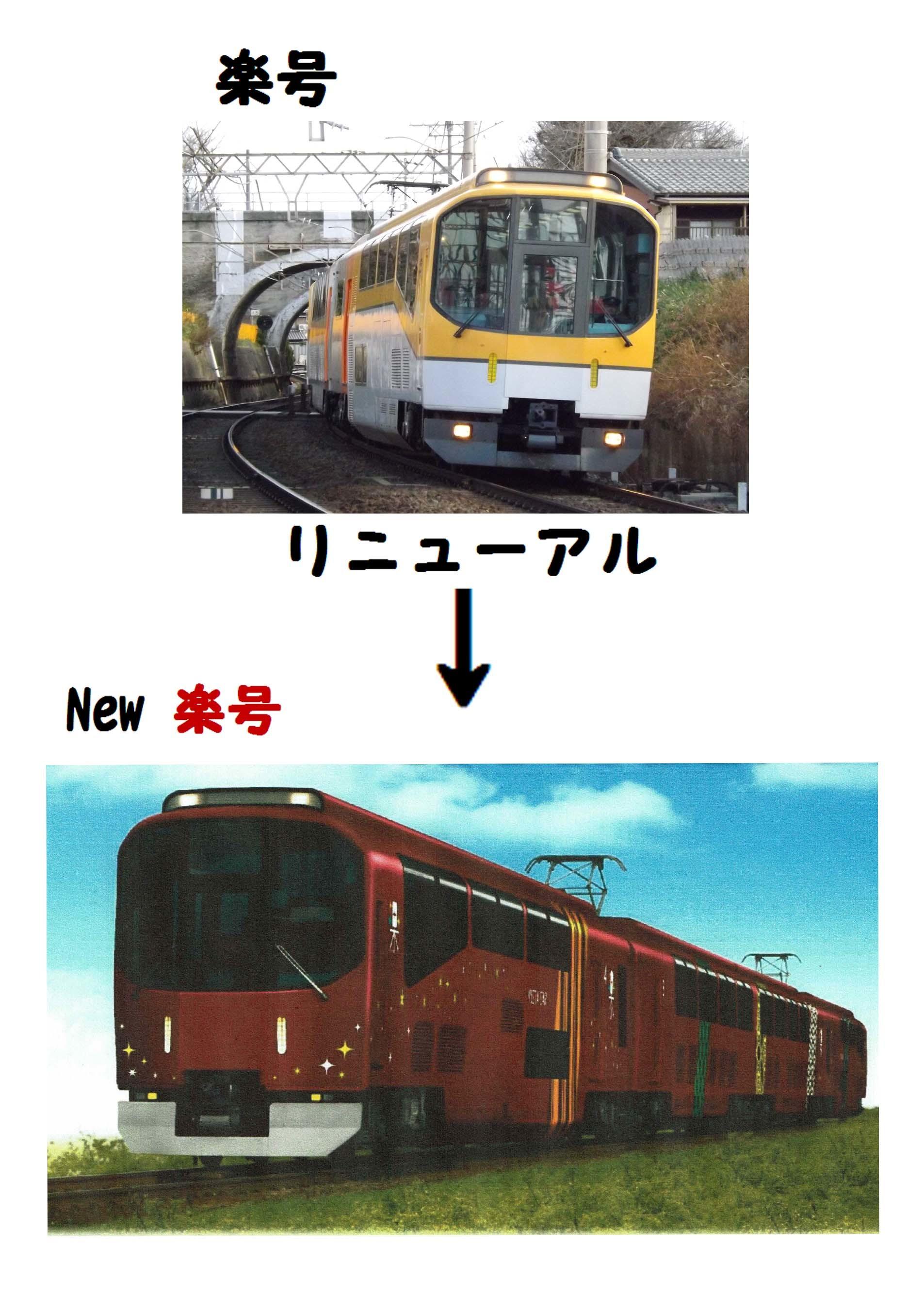 『vol.4103 近鉄団体専用列車・楽がリ二ューアル』_e0040714_15374139.jpg