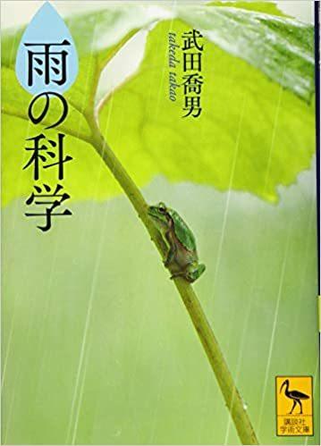雲をつかむ 『雨の科学』(武田喬男著)_b0074416_19160429.jpg
