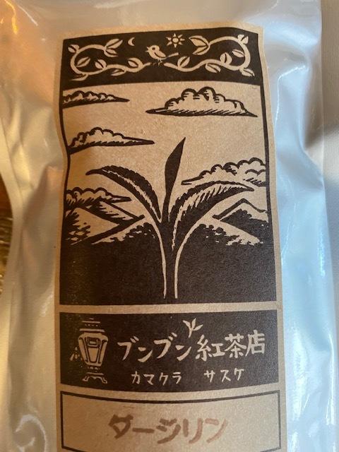 紅茶の産地・インド ダージリンティー_b0158721_13160445.jpg
