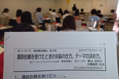 5月30日~8月23日までに開催する研修会、イベントのご案内。_d0046025_09502328.jpg
