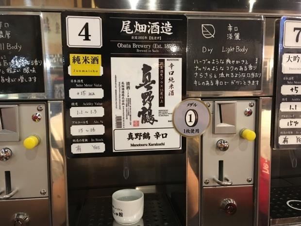 2019旅行日記(5月新潟編)_f0186726_09004368.jpg