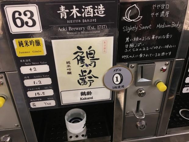 2019旅行日記(5月新潟編)_f0186726_09004630.jpg