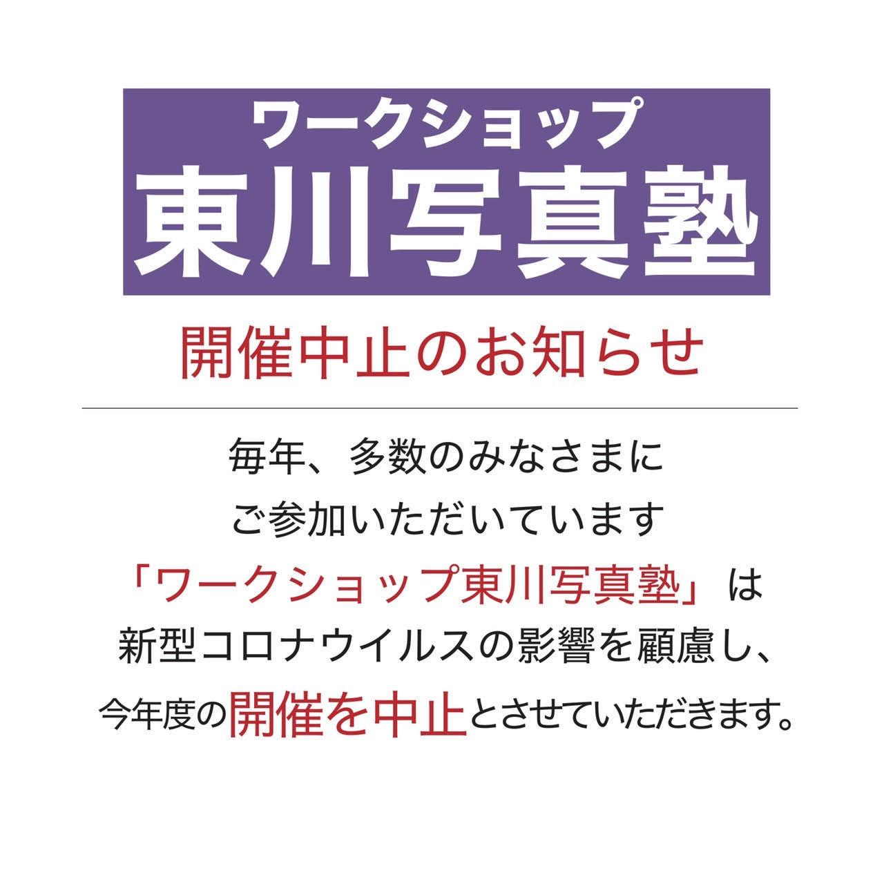 ワークショップ東川写真塾 開催中止のお知らせ_b0187229_16070027.jpg