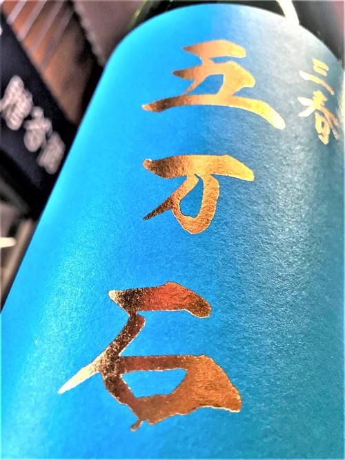 【日本酒】三春五万石『芳醇仕立』純米吟醸 無濾過原酒 五百万石✨55磨き 特別限定蔵出し 令和1BY🆕_e0173738_12433142.jpg