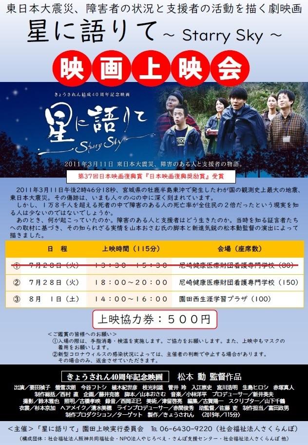 「星に語りて」映画上映会のお知らせ_e0175651_10071331.jpg