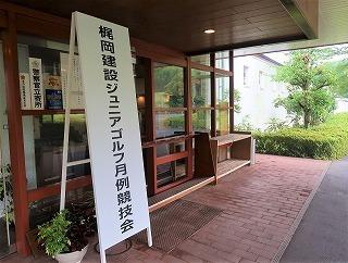 第39回 梶岡建設ジュニアゴルフ月例競技会_f0151251_16380590.jpg