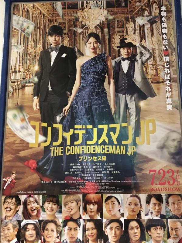 映画 コンフィデンスマンJP_e0373658_21572218.jpeg
